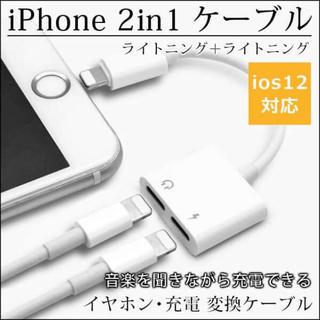 イヤホン 変換ケーブル 2in1ライトニングアダプタ iphone ケーブル
