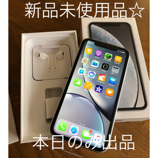 iPhone - iPhoneXR 64GB ホワイト☆未使用品☆