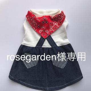 rosegarden様専用 犬服 ハンドメイド(ペット服/アクセサリー)