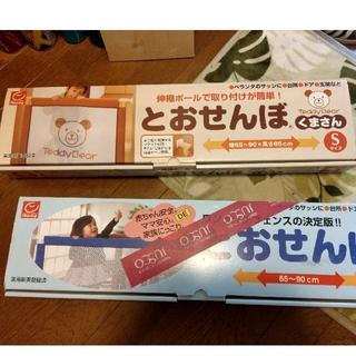 ニホンイクジ(日本育児)のベビーゲートとおせんぼ(くまちゃん)Sサイズ(ベビーフェンス/ゲート)
