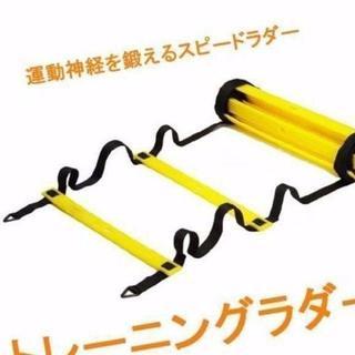 トレーニングラダー 1600(応援グッズ)