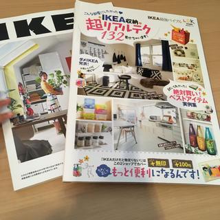 イケア(IKEA)の[2冊セット]IKEA最強バイブル IKEAカタログ2019春夏(住まい/暮らし/子育て)
