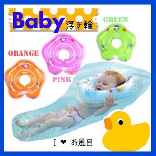 【2カラー♡】ベビー浮き輪 子供用 ベビー ★ お風呂グッズ(お風呂のおもちゃ)