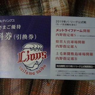サイタマセイブライオンズ(埼玉西武ライオンズ)の西武ライオンズ 野球チケット無料券 メットライフドーム(野球)