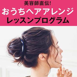 FELISSIMO - 【美品】FELISSIMO おうちヘアアレンジ・レッスンプログラム 12冊セット