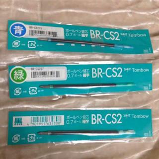 トンボエンピツ(トンボ鉛筆)のTombow ボールペン替芯 0.7ボール 細字 BR-CS2 黒 緑 青(ペン/マーカー)