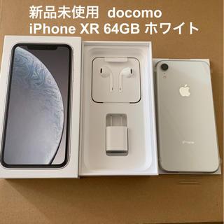 iPhone - 【新品】docomo iPhone XR 64GB ホワイト SIM解除可