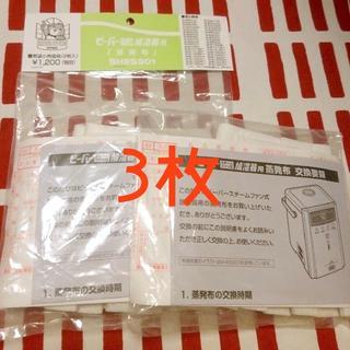 ミツビシ(三菱)のビーバー 加湿機用 蒸発布  フィルター SHES501(加湿器/除湿機)