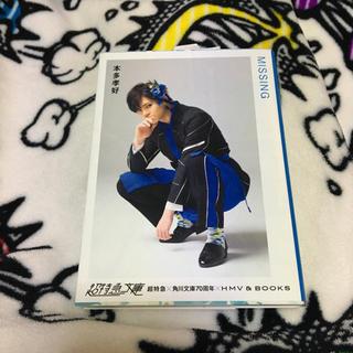 カドカワショテン(角川書店)の超特急×角川文庫 2号車カイ(アイドルグッズ)