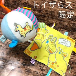 トイザラス(トイザらス)のRODY 赤ちゃん タグボール タグハンカチ(知育玩具)