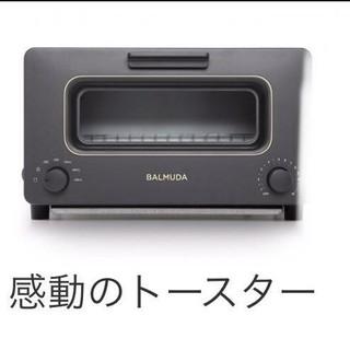 新品 バルミューダ トースター BALMUDA(調理機器)
