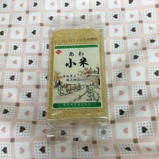 アワ・粟3個 セット  低カロリー高穀物繊維の主食材料(米/穀物)