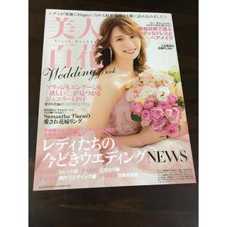 カドカワショテン(角川書店)の美人百花  4月号(ファッション)