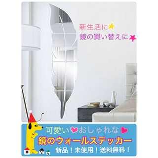 【新生活に】ミラー ウォール ステッカー 割れない鏡(壁掛けミラー)