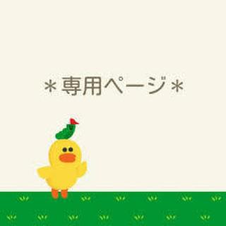 hummer様 専用(ストール)