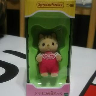 エポック(EPOCH)のシルバニアファミリー シマネコの赤ちゃん(ぬいぐるみ/人形)