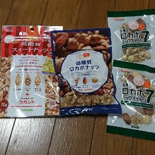 サラヤ(SARAYA)の低糖質スイートナッツ四袋(ダイエット食品)