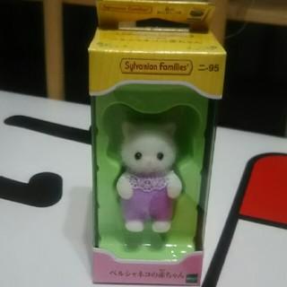エポック(EPOCH)のシルバニアファミリー ペルシャネコの赤ちゃん(ぬいぐるみ/人形)