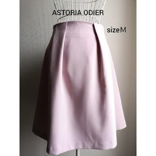 アストリアオディール(ASTORIA ODIER)の美品 ASTORIA ODIER ふんわりスカート(ひざ丈スカート)