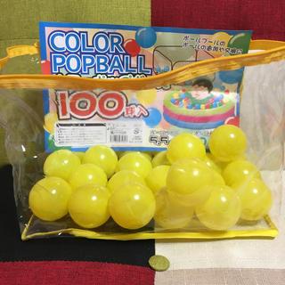 【訳あり】カラーボール5.5cm 黄色のみ(ボール)