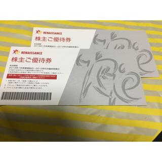 ルネサンス 株主優待券 2枚(フィットネスクラブ)