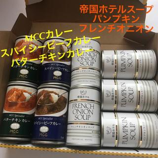 髙島屋 - 帝国ホテル スープ   MCC カレー