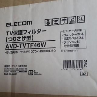 エレコム(ELECOM)のELECOM TV保護フィルター(フィルター)