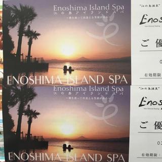 江の島アイランドスパ 株主優待券 2枚 エノスパ えのすぱ 江ノ島アイランドスパ(プール)