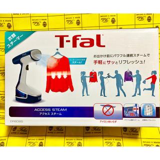 ティファール(T-fal)の【新品】T-fal ティファール アクセススチーム DR8085(アイロン)