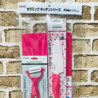 キョウセラ(京セラ)の京セラ ★ Kyocera  ★ セラミック キッチン シリーズ ★ ピンク(調理道具/製菓道具)