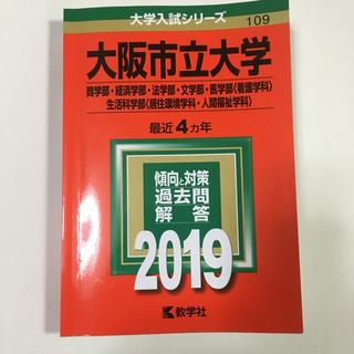 キョウガクシャ(教学社)の大阪市立大学 赤本(参考書)