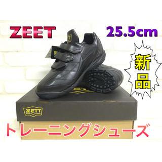 ゼット(ZETT)のZEET ゼット 野球用トレーニングシューズ 25.5cm (シューズ)