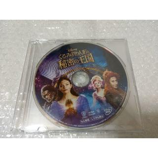 ディズニー(Disney)のくるみ割り人形と秘密の王国 ディズニー DVD 新品 未再生 国内正規品(外国映画)