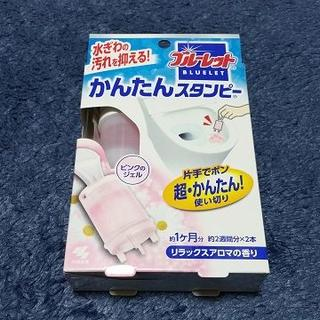 コバヤシセイヤク(小林製薬)の☆ブルーレットかんたんスタンピー(日用品/生活雑貨)