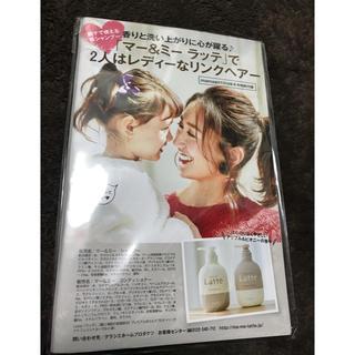 クラシエ(Kracie)のma&me Latteのシャンプー・コンディショナー 2セット(サンプル/トライアルキット)