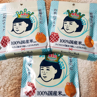 イシザワケンキュウジョ(石澤研究所)のお米のマスク 3つセット(パック / フェイスマスク)
