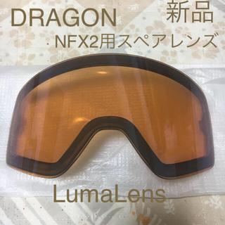 ドラゴン(DRAGON)の DRAGON ドラゴン NFX2 スペアレンズ 新品(アクセサリー)