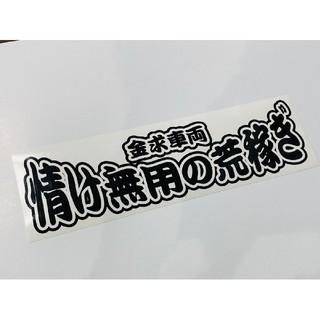 ☆送料無料☆ステッカー デコトラ ダンプ アートトラック(トラック・バス用品)
