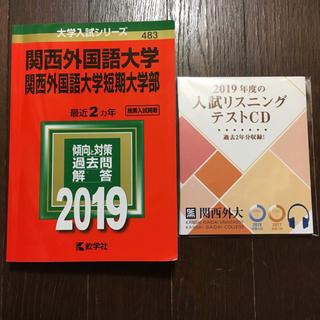 キョウガクシャ(教学社)の関西外国語大学 赤本 CD付き(参考書)