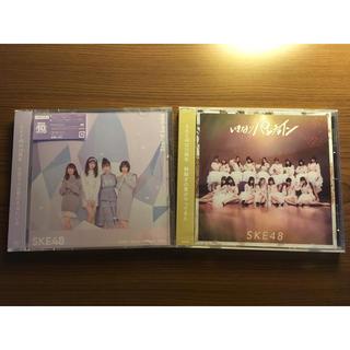 エスケーイーフォーティーエイト(SKE48)の新品未開封 SKE CDセット(ポップス/ロック(邦楽))