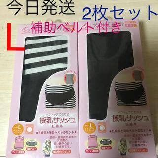 授乳サッシュ妊婦帯  2枚(マタニティ下着)