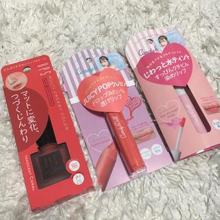 キャンディドール(Candy Doll)の♡キャンディドール アプス コスメセット リップ ティント♡(リップグロス)