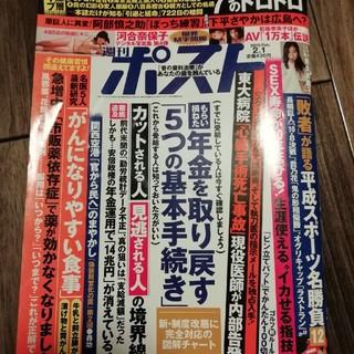 同梱値引き 週刊ポスト2/1④(ニュース/総合)