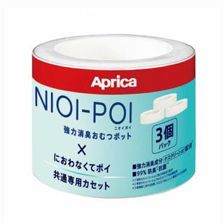 アップリカ(Aprica)のNIOI-POI/【新品未使用品】/3個セット/Aprica/におわなくてポイ(紙おむつ用ゴミ箱)