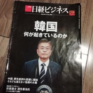 日経ビジネス 韓国で何が起きてるのか⑥(ニュース/総合)