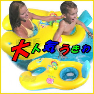 赤ちゃんも安心!タンデムリング ボート 親子うきわ 2人用 (イエロー)(お風呂のおもちゃ)