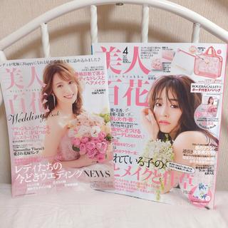 カドカワショテン(角川書店)の♡美人百花♡4月号♡(ファッション)