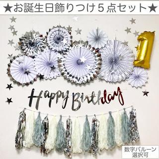 ★お誕生日飾り付けセット★数字バルーンタッセル付き♡シルバー バースデー