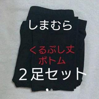 シマムラ(しまむら)の新品♡しまむら くるぶし丈ボトム 裏起毛インナー 2足セット(レギンス/スパッツ)