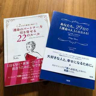 ケイコスズキコレクション(KEIKO SUZUKI COLLECTION)の値下げ♡keiko♥2冊本セット 月星座(ノンフィクション/教養)